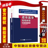 2019版老年医学高级教程 中华医学电子音像出版社