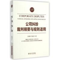 公司纠纷裁判精要与规则适用/法官裁判智慧丛书