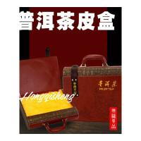 新款高�n普洱茶�包�b盒357g�物��p�手提皮盒定制批�l�Y品盒空盒