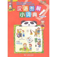 汉语图解小词典(捷克语版)