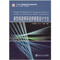 新型微波频率选择表面设计方法