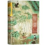 智囊 双封烫金珍藏版 被康熙禁了100年的智慧之书 白话精华本