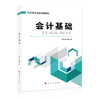会计基础(pdf+txt+epub+azw3+mobi电子书在线阅读下载)
