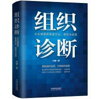 组织诊断:企业健康的衡量方法、模型与实践