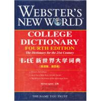 【旧书二手书9成新】韦氏新世界大学词典(英语版 第4版) Agnes 9787538261264 单册