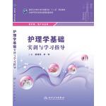 护理学基础实训与学习指导(中职护理配教)