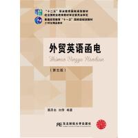 外贸英语函电(第五版)