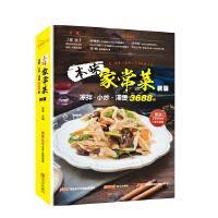 本味家常菜 : �霭�、小炒、��煲3688例