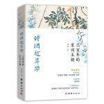 诗酒趁年华:三百年的宋词王朝