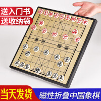 中国象棋大号磁铁学生儿童套装家用磁性便携式折叠相棋盘实木高档