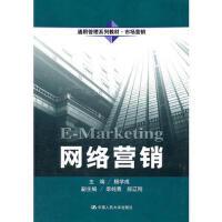 网络营销(通用管理系列教材 市场营销) 杨学成 9787300149226 中国人民大学出版社教材系列