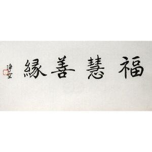 净空法师 福慧善缘(书法)