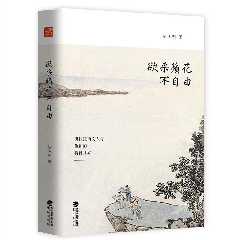 欲采蘋花不自由 骆玉明  文学 散文 随笔 热销 福建鹭江出版社