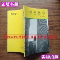 【二手9成新】纽约札记(仅印900册)艾丹人民出版社