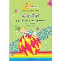 星星耳环(适读年龄5岁以上)/世界经典桥梁书