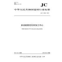 多功能数控石材加工中心 JC/T2256-2014