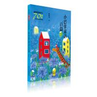 新中国成立70周年儿童文学经典作品集 小巴掌童话百篇