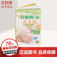 轻松怀孕天天读  江苏科学技术出版社