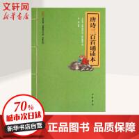 唐诗三百首诵读本 中华书局