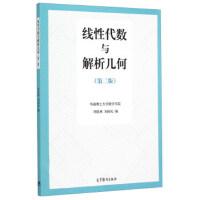 线性代数与解析几何(第2版) 周胜林,刘西民 9787040428964 高等教育出版社教材系列