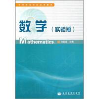 数学(实验版)(附光盘) 朱�f道 9787040245776 高等教育出版社教材系列