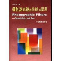 【二手旧书8成新】摄影滤光镜的性能与使用 沙占祥 中国摄影出版社 9787800071836