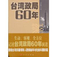 台湾政局60年
