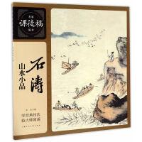 石涛山水小品-名家课徒稿丛书