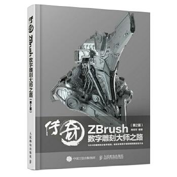 传奇 ZBrush数字雕刻大师之路 第2版 附赠60小时案例同步教学视频,细致讲解数字模型精致雕刻的方法