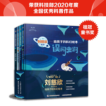 刘慈欣推荐给孩子的科幻绘本(套装共4册)