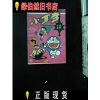 【二手正版9成新】小叮当 卡通世界 4 /腾子不二雄 新世纪出版社