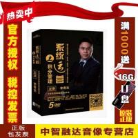 正版包票 系统运营之积分管理 李青东5DVD视频光盘影碟片