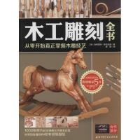 木工雕刻全书:从零开始真正掌握木雕技艺 埃弗雷特・爱伦伍德