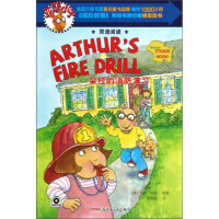 亚瑟小子:朵拉的消防演习(双语阅读)