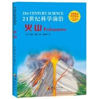 21世纪科学前沿:火山