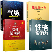 全4册 性格影响力+超级自控力+气场+哈佛情商课 社会心理学提高情商改变自己九型人格沟通的智慧人际交往心理学书籍 畅销书排行榜