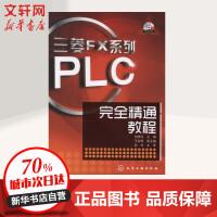 三菱FX系列PLC完全精通教程 化学工业出版社