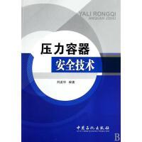 压力容器安全技术 刘道华
