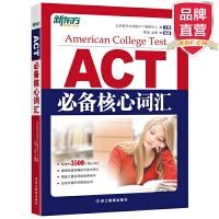 [包邮]ACT必备核心词汇 蔡瑞 孟醒【新东方专营店】