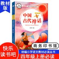 有声朗读版 小学语文教材必读丛书 四年级上册 中国古代神话