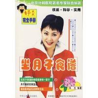 【旧书二手书9成新】做月子食谱――好太太完全手册/马方编著/中国工商联合出版