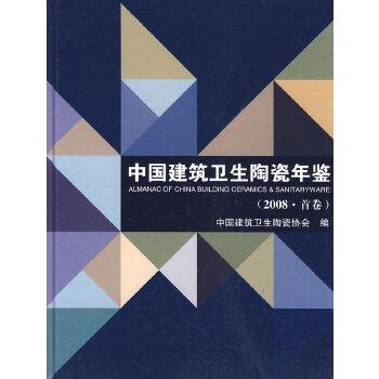 中国建筑卫生陶瓷年鉴(2008)