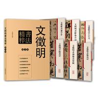 文徵明书法精粹(彩色放大本特辑・套装全6册)