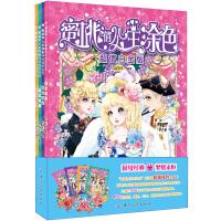 蜜桃俏公主涂色超值白金版全4册