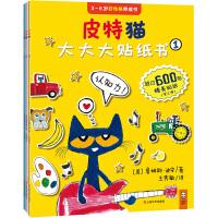 皮特猫・3~6岁好性格养成书:大大大贴纸书(全3册)(超过600张贴纸,可反复撕贴,锻炼认知力、沟通力、专注力!)