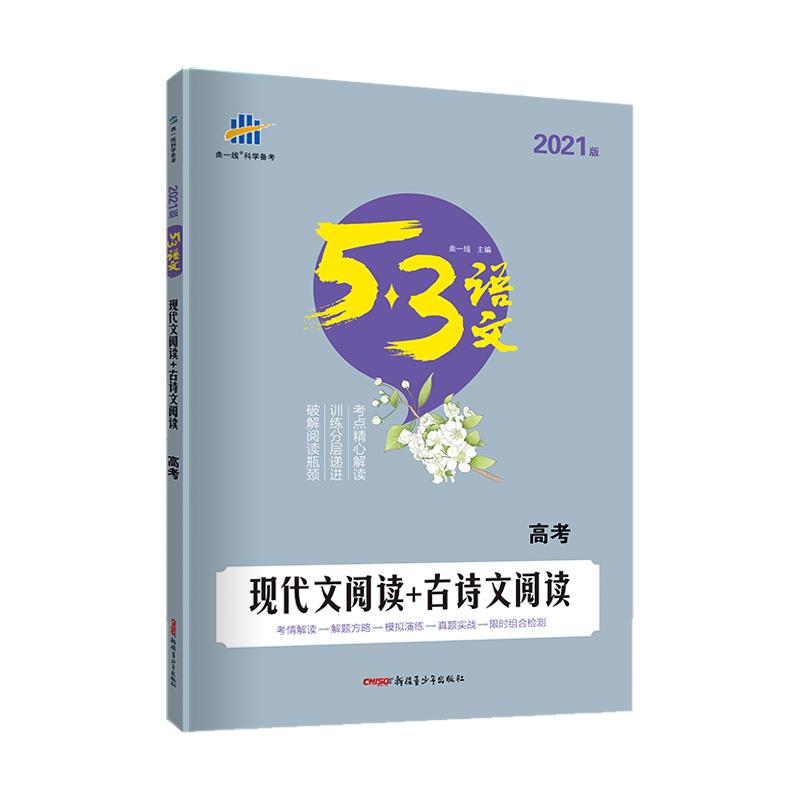 曲一线 现代文阅读+古诗文阅读(高考)53高考语文专项 五三(2021)