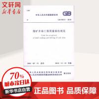 煤矿井巷工程质量验收规范 GB50213-2010