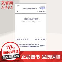 光伏发电站施工规范GB50794-2012 中国计划出版社
