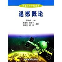 遥感概论 彭望�f 9787040112382 高等教育出版社教材系列