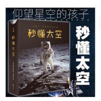 正版 秒懂太空(给孩子一场星际穿越之旅) 未读・未小读 6大主题 孩子能懂的太空知识点 [英] 史蒂夫・帕克 著 科普